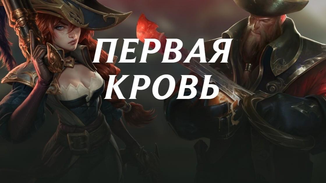 Riot Games запустила акцию Первая кровь к Всемирному дню донора