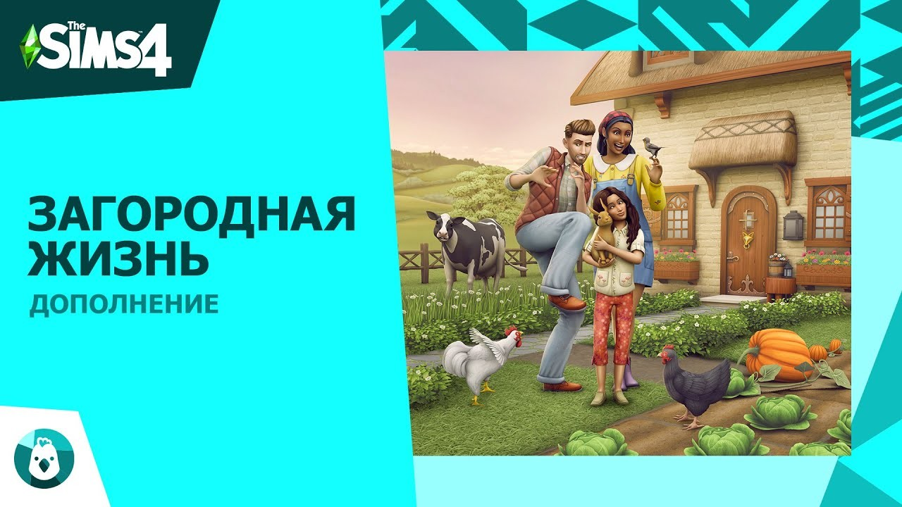 Анонсировано дополнение The Sims 4 Загородная жизнь
