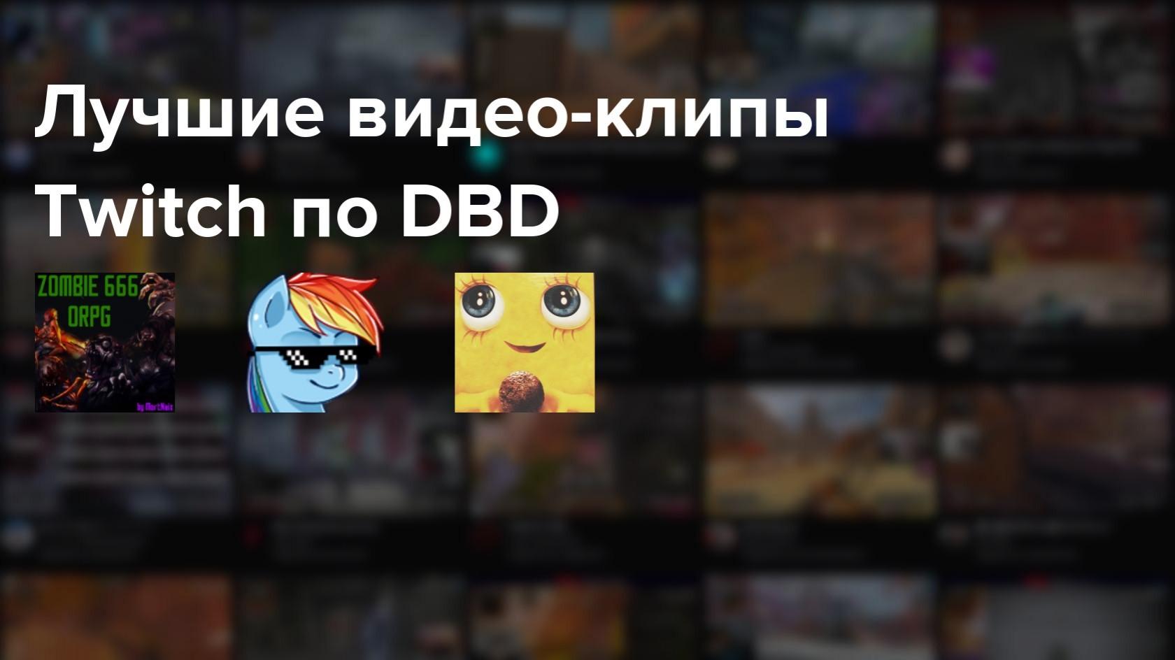 Самые популярные клипы Twitch по DBD