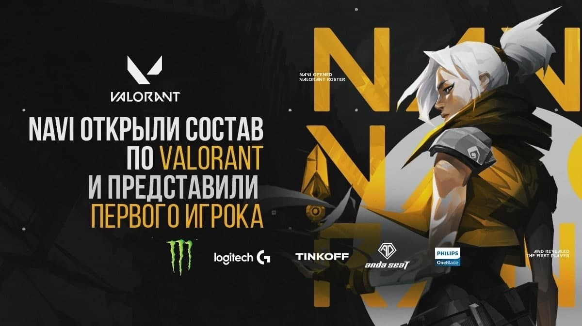 NAVI открыла состав по VALORANT