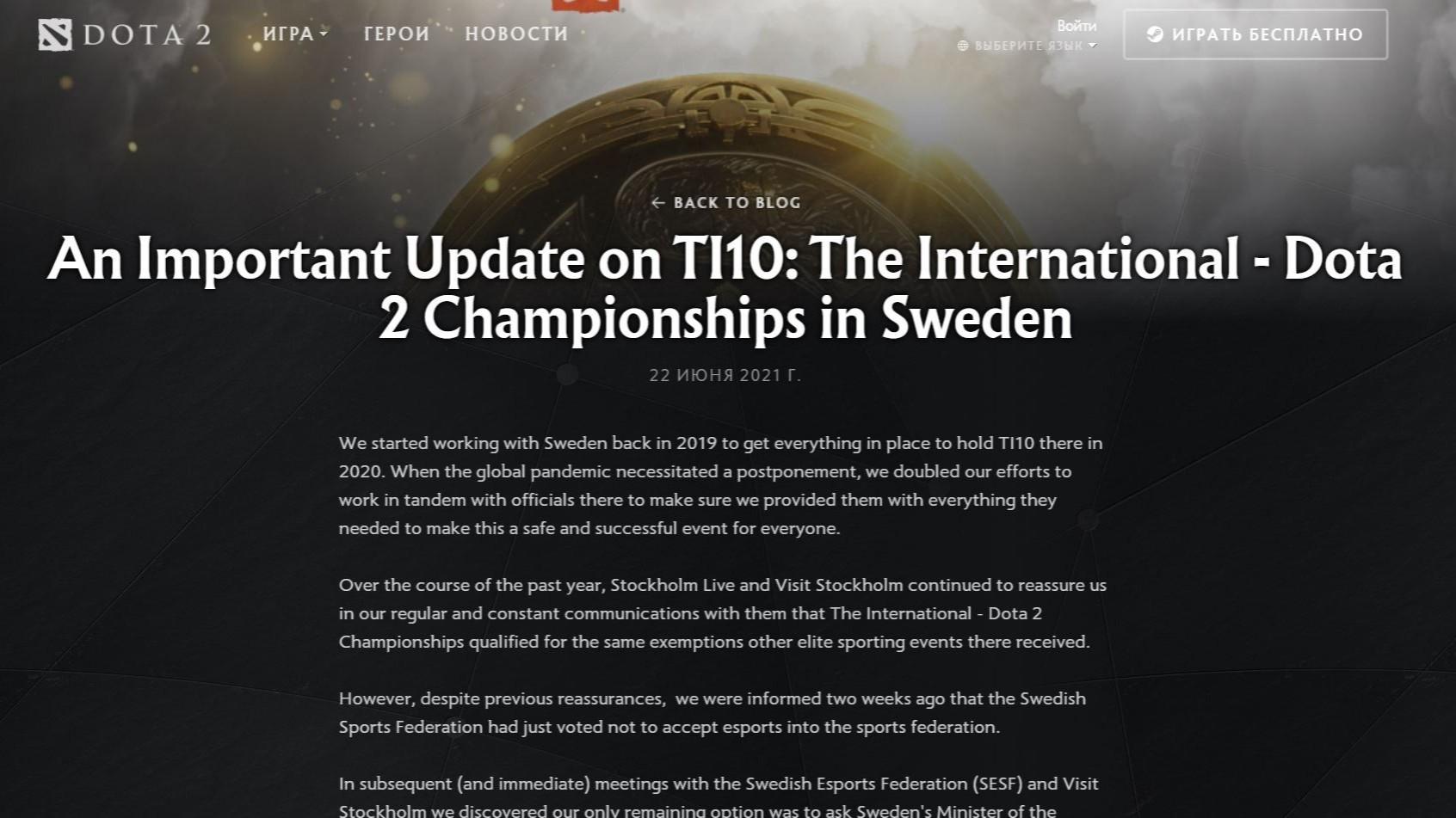 The International 10 не состоится в Стокгольме