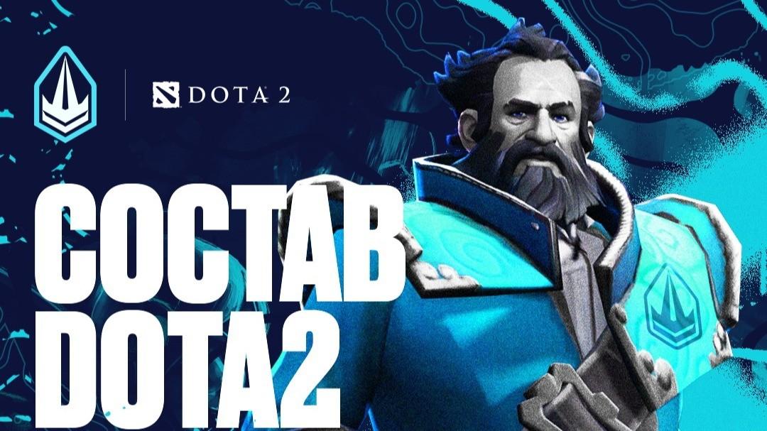 Trident Clan объявила о дизбанде состава по Dota 2