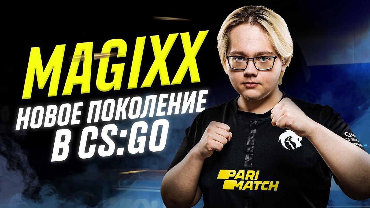 Magixx Некоторые тиммейты уже в Кёльне играют с пингом и на слабых компах