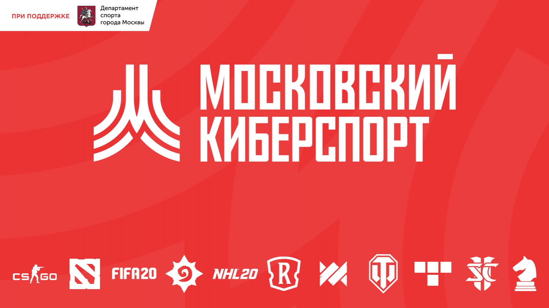 Московский Киберспорт за 4 месяца провел более 200 онлайнтурниров