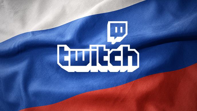 Twitch понизит стоимость платной подписки для пользователей из России