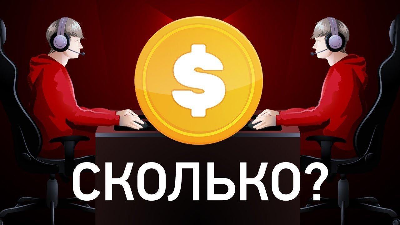 Сколько получают киберспортсмены CSGO из России в месяц и за турнир