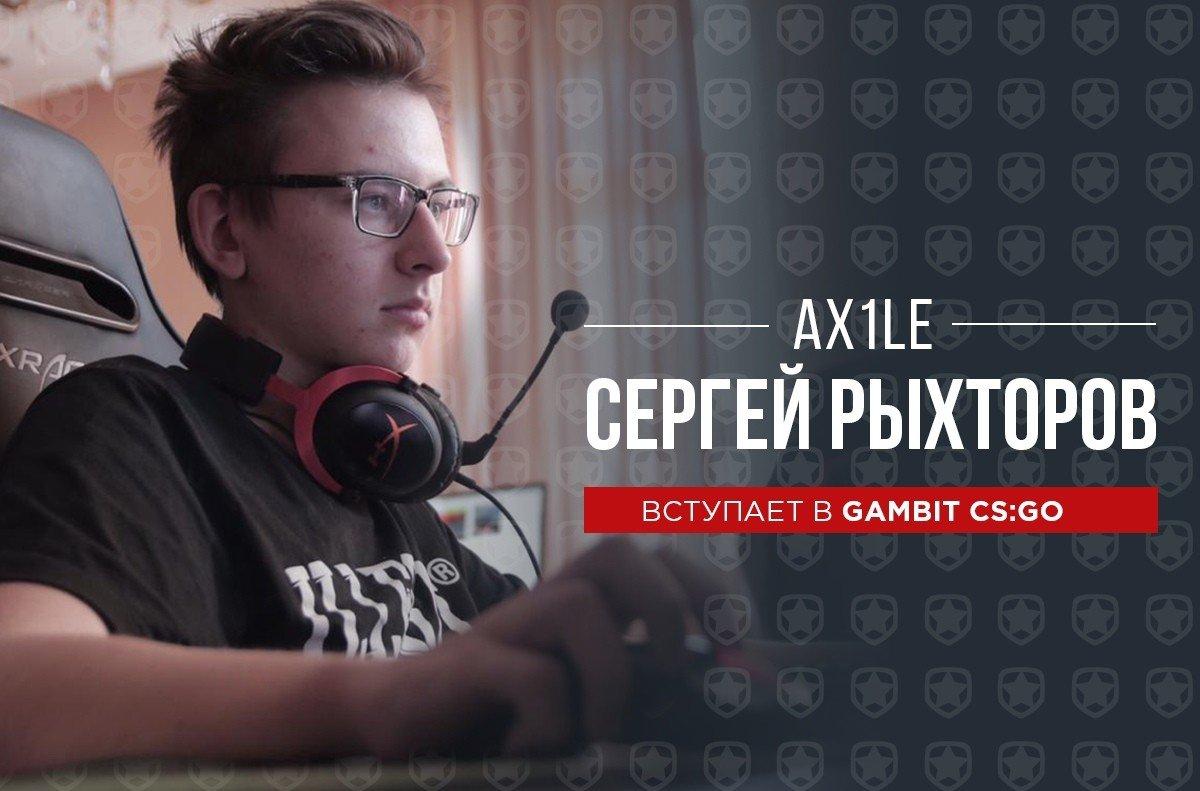 Пятый игрок Gambit Gaming кто же он