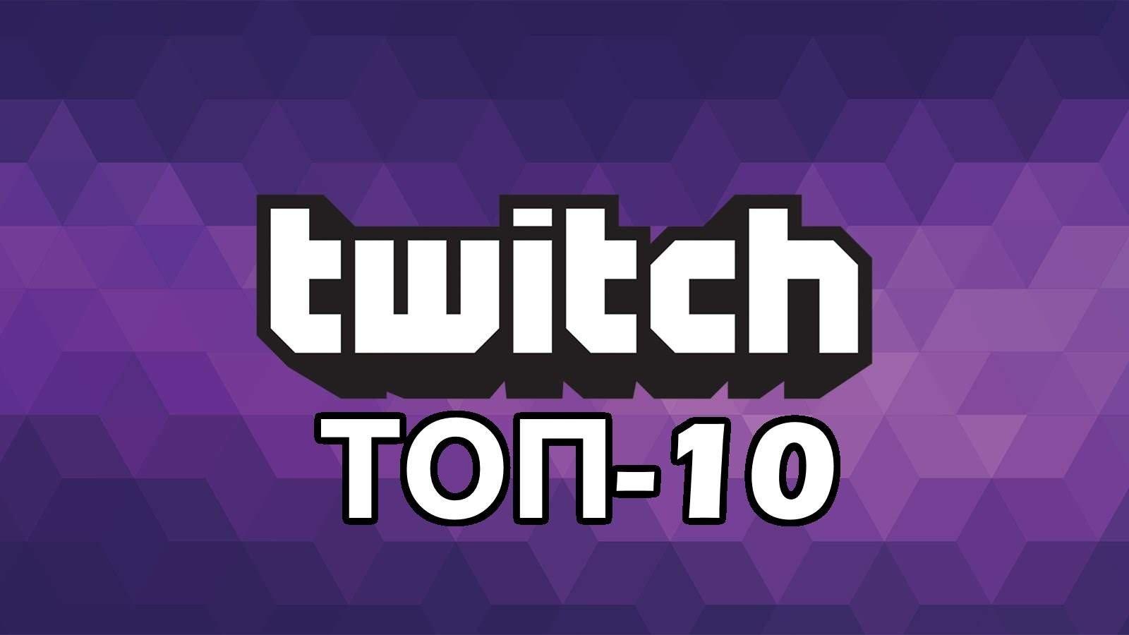 Топ 10 самых просматриваемых каналов на Twitch киберспорт на коне RuHub в десятке
