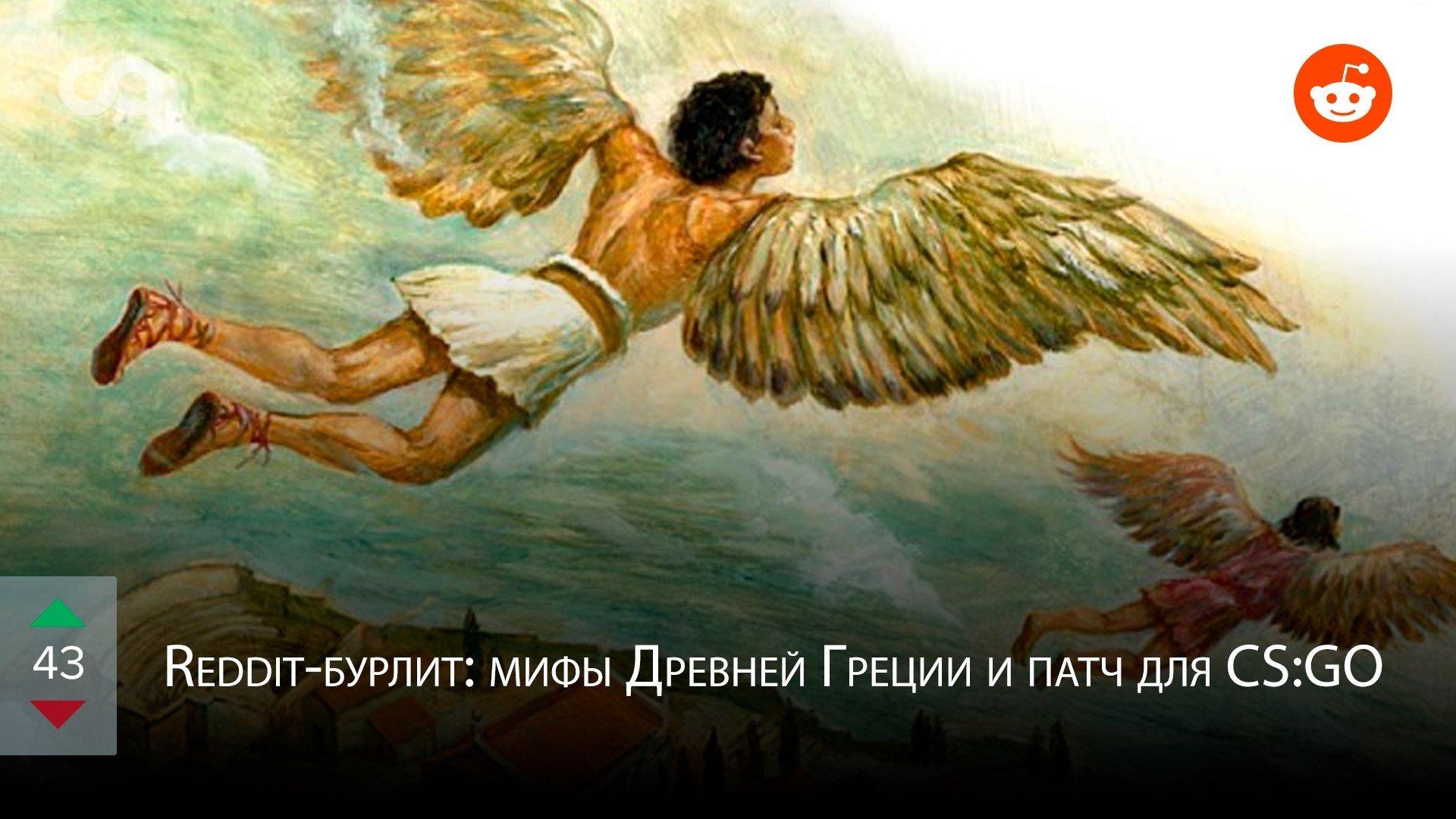 Redditбурлит мифы Древней Греции и патч для CSGO