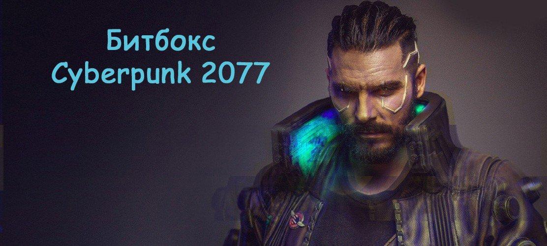 Cyberpunk 2077 устами битбоксера Чемпион России по битбоксу исполнил трек из трейлера