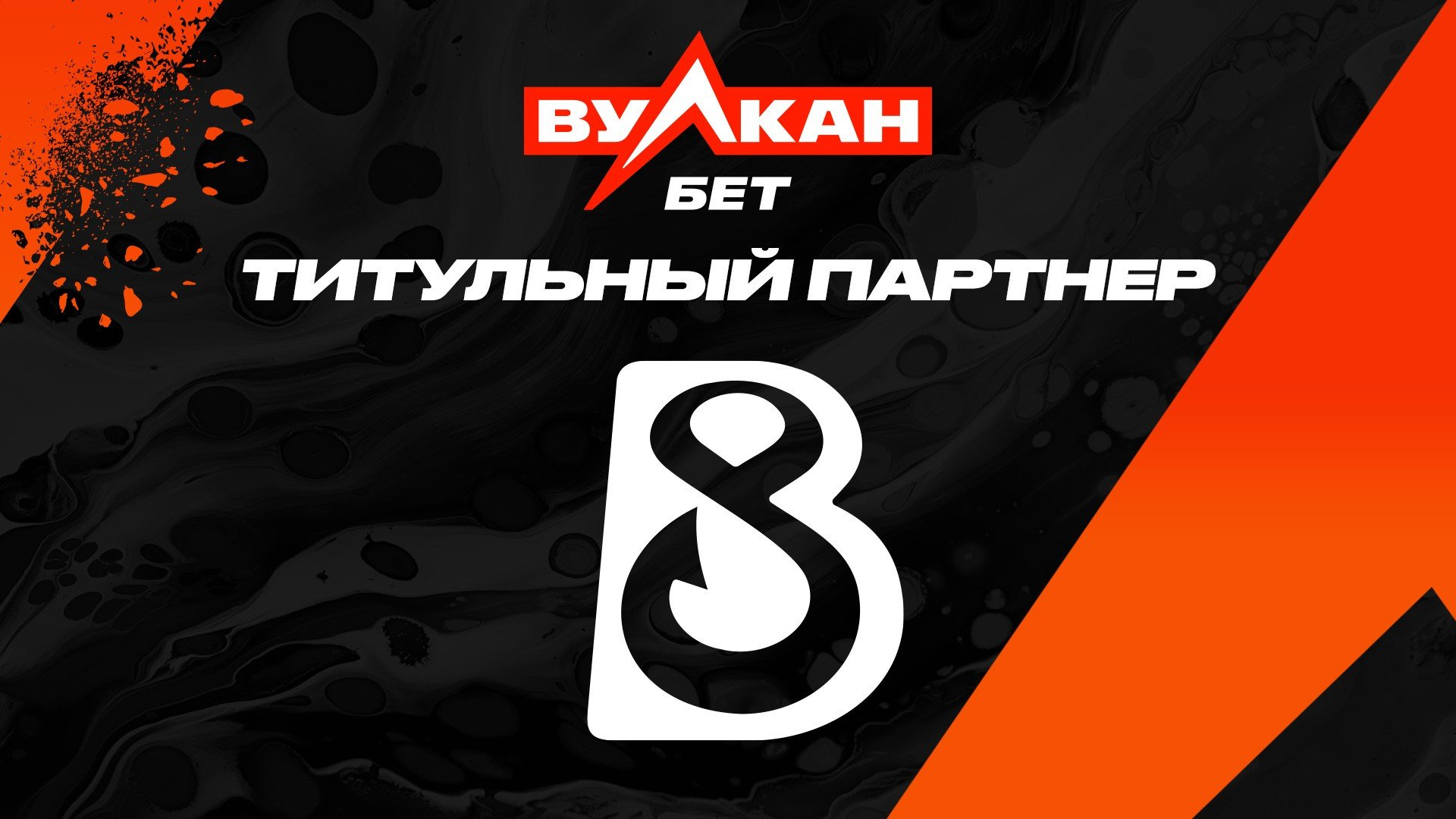 B8 Esports заключили партнёрство с ВулканБЕТ