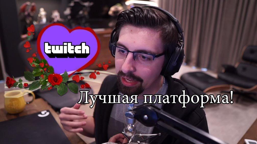 Shroud Очевидно что Twitch лучшая платформа