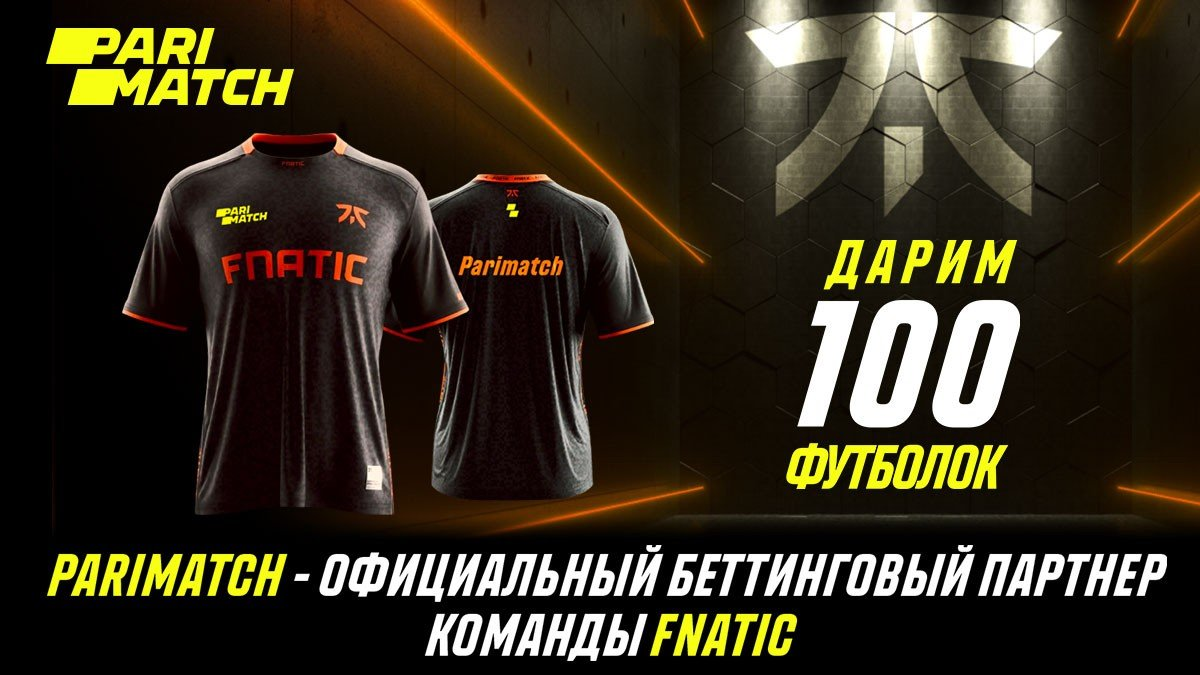 Parimatch подарит 100 футболок активным болельщикам Fnatic
